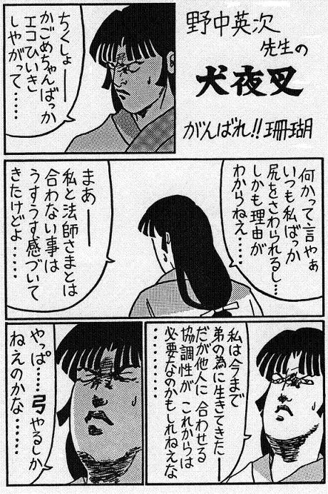がんばれ珊瑚.jpg