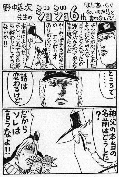 しつこい名前ネタ.jpg