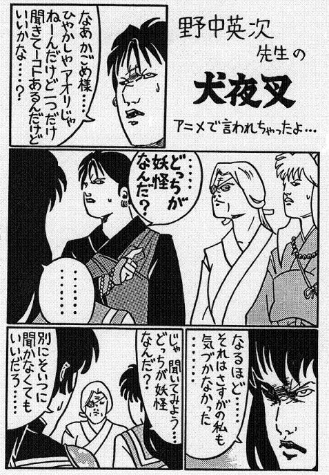 どっちが妖怪?.jpg