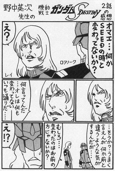 レイとネオ.jpg