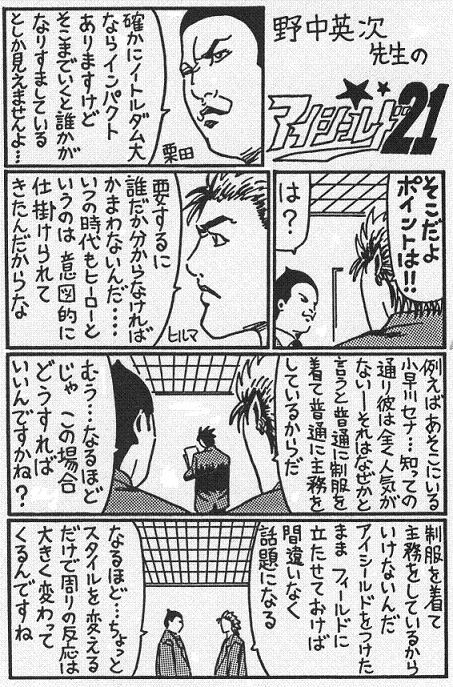 アイシールド1.jpg