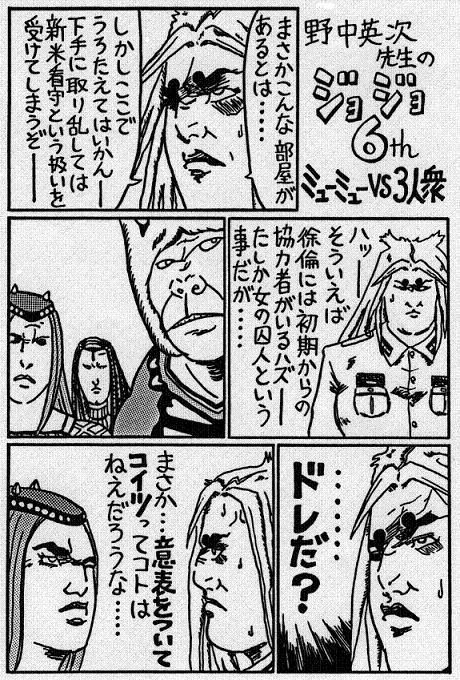 ミューミュー対3人.jpg