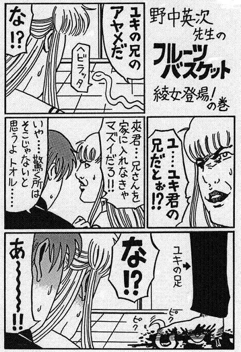 綾女登場.jpg