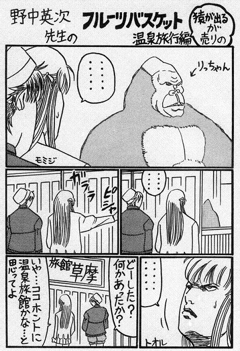 温泉旅行編.jpg