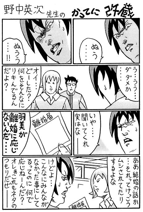 羽美は離婚せず.jpg