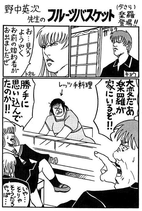 楽羅登場.jpg