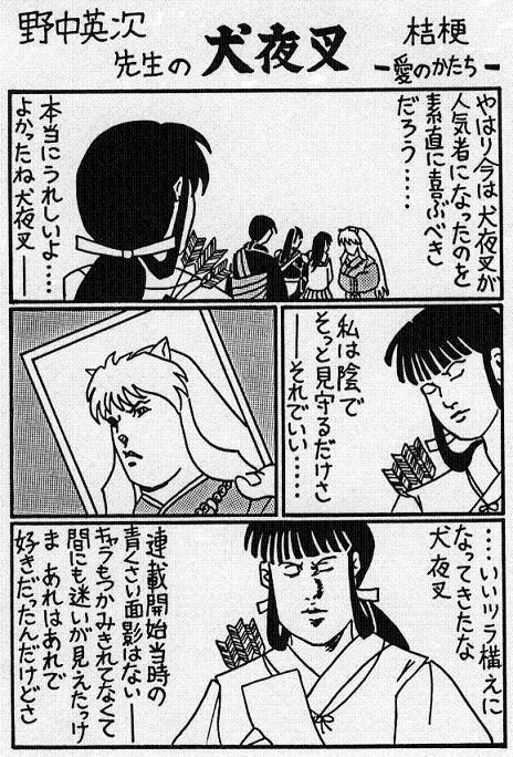 桔梗愛のかたち.jpg