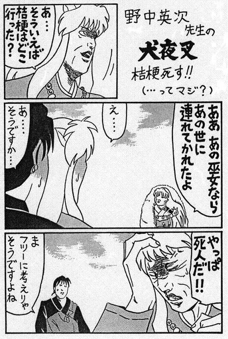 桔梗死す.jpg