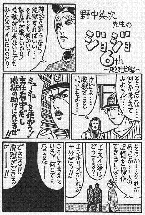 徐倫脱獄編.jpg