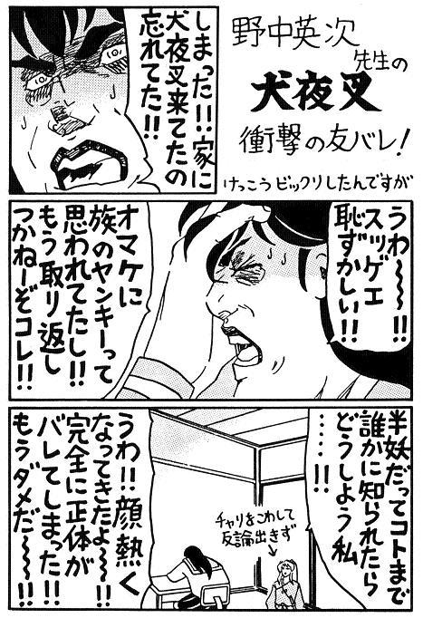 衝撃友バレ.jpg