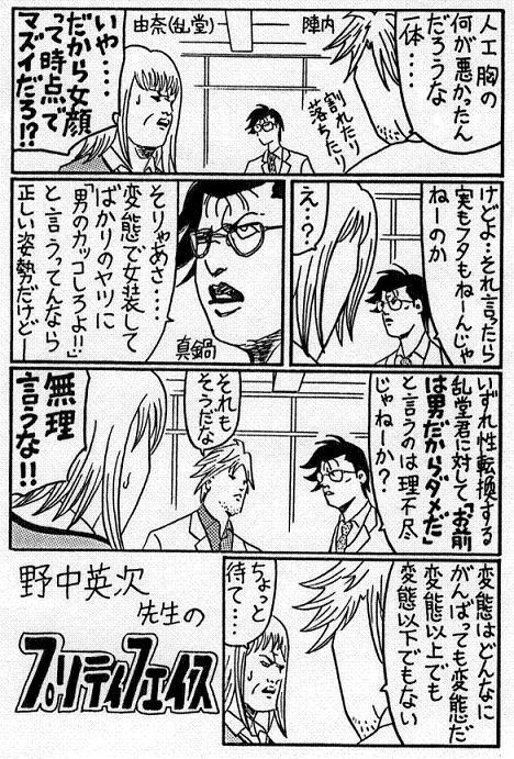 人工胸の彼氏.jpg