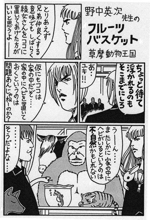 草摩動物王国.jpg