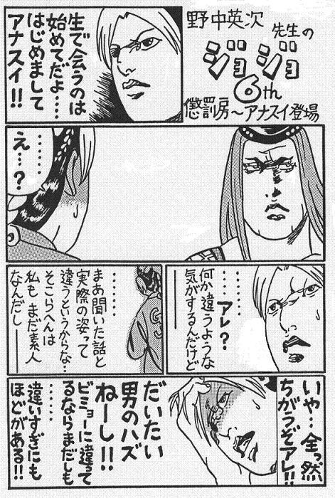 懲罰房アナスイ.jpg