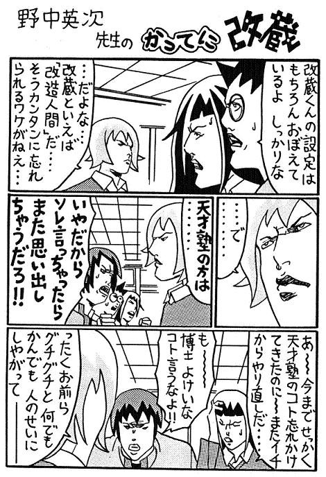 天才塾って何?.jpg