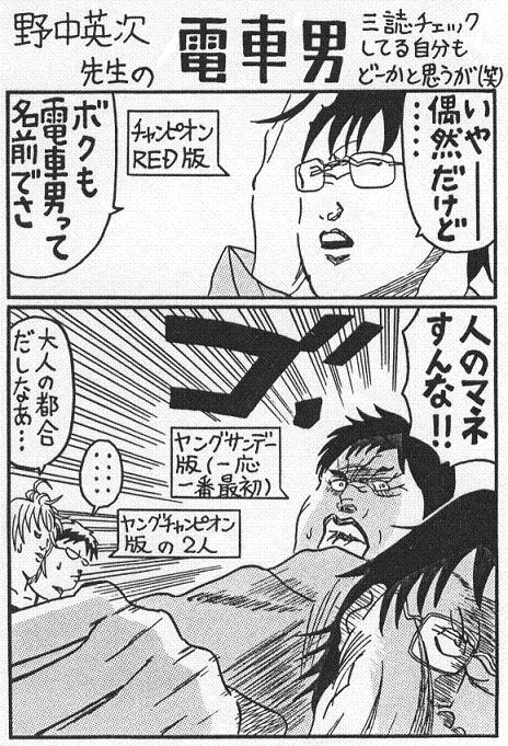 電ヤ男.jpg