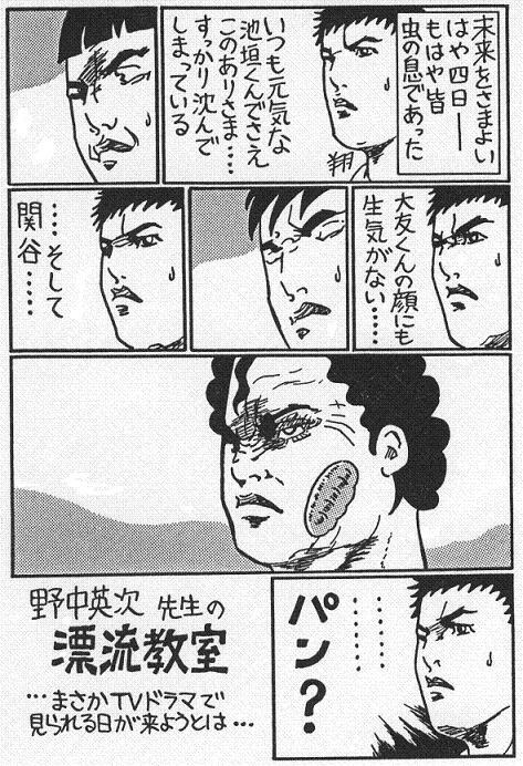 漂流教コ1.jpg