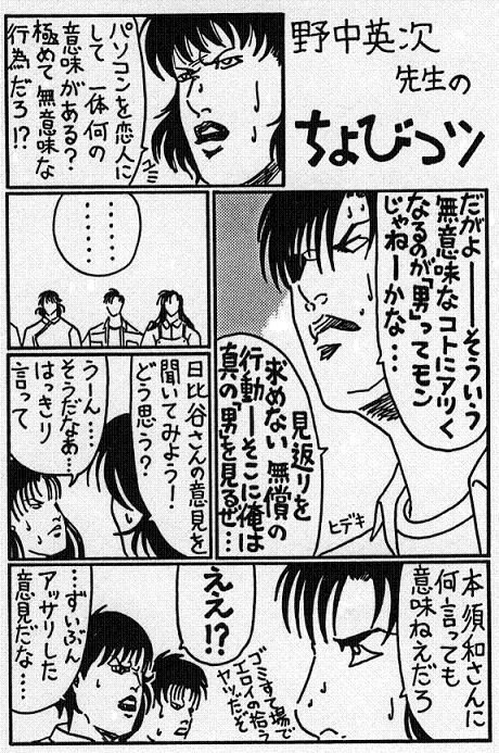 無意味な恋人.jpg