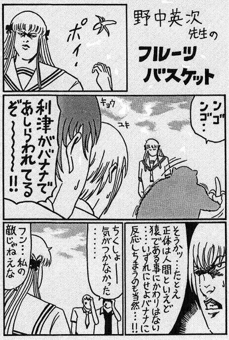 利津とバナナ.jpg