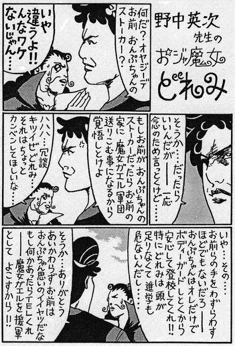 おんぷストーカー.jpg