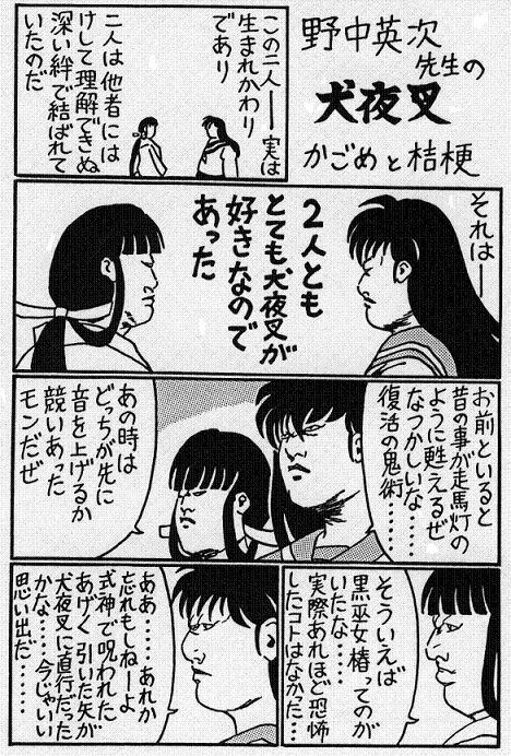 かごめと桔梗.jpg
