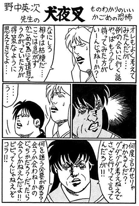 かごめの恐怖.jpg