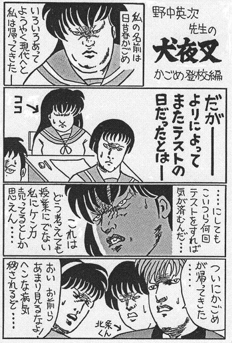 かごめ登校1.jpg