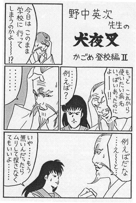 かごめ登校2.jpg