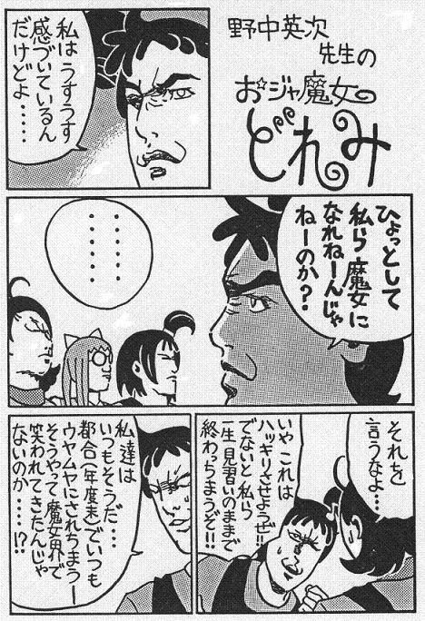なれない魔女.jpg