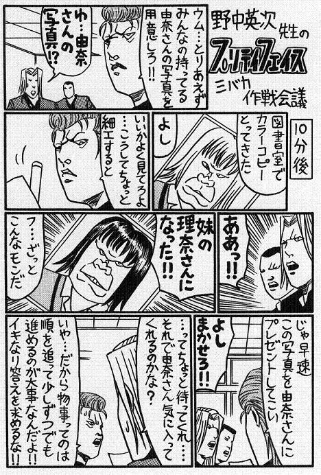 3バカ作戦会議.jpg