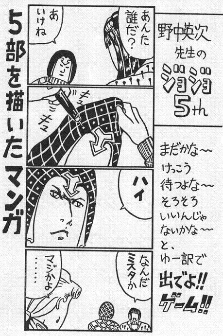 5部を描いたマンガ.jpg