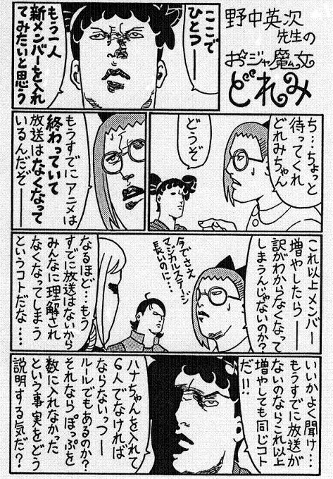 7人目のメンバー.jpg
