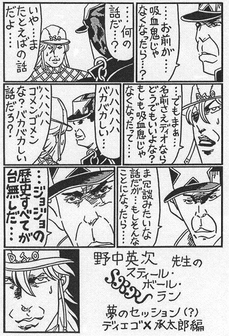 SBR承太郎.jpg