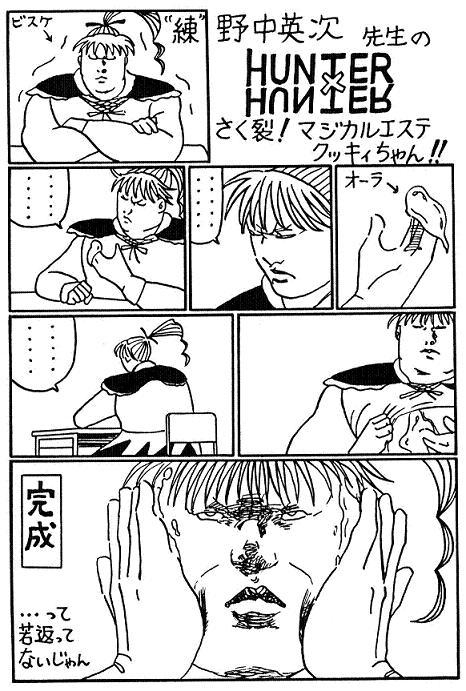マジカルエステ.jpg