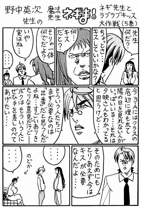 ラブラブキッス大作戦.jpg