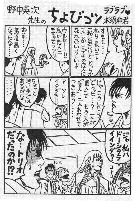 ラブラブ本須和君.jpg