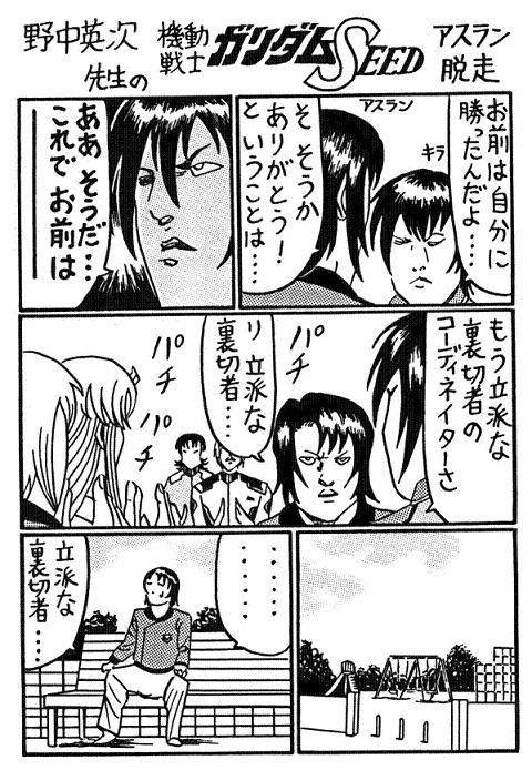 アスラン脱走裏切メ.jpg