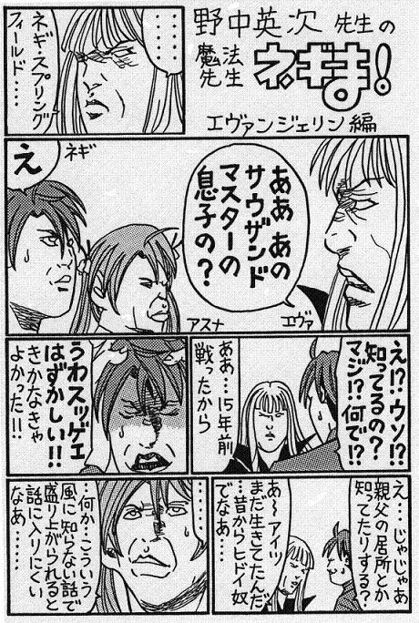 エヴァ編.jpg