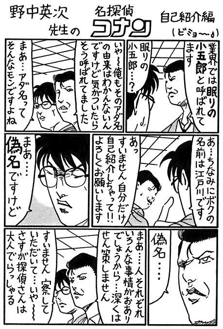 コナンゥ己紹介.jpg