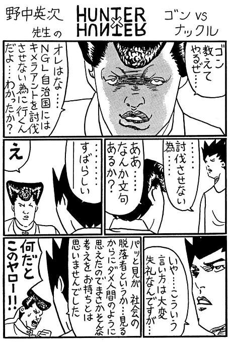 ゴンVSナックル.jpg
