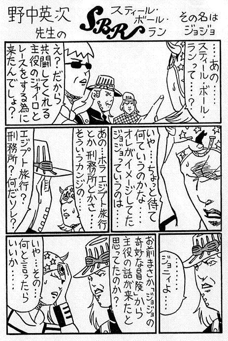 ジョジョその1.JPG