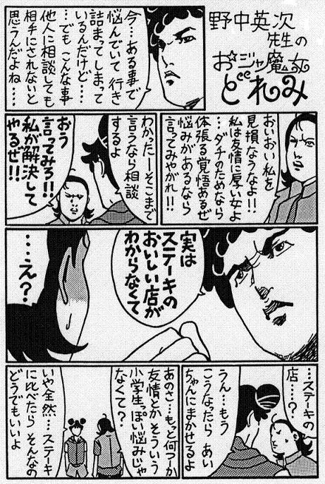 ステーキの店検索.jpg