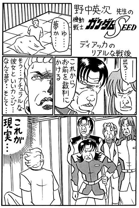 ディアッカのリアル戦後.jpg