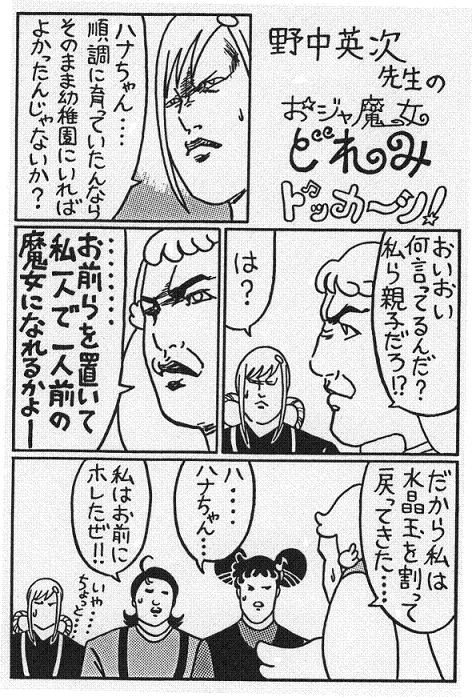 ハナちゃんが来る.jpg