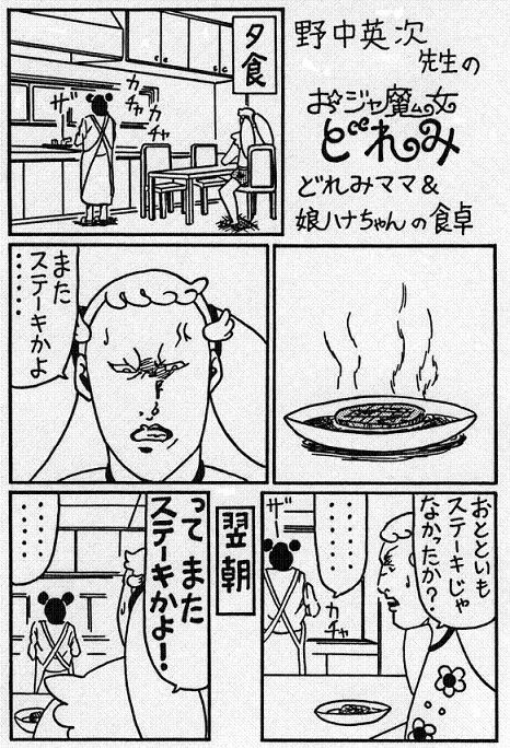 ハナちゃんの食卓.jpg