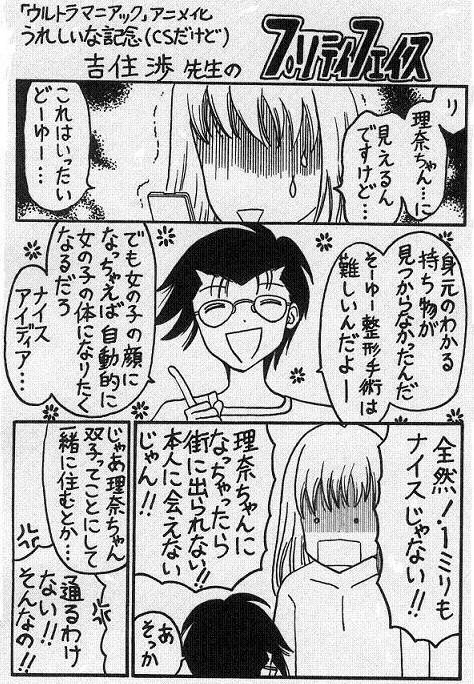 吉住プリティフェイス.jpg