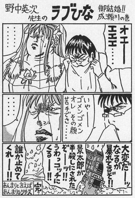 結婚成瀬川.jpg