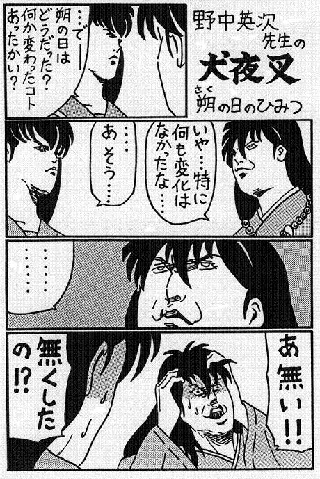 朔の日の秘密.jpg