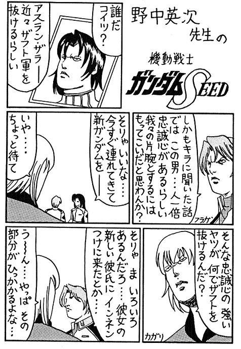 行方しらずのアスラン.jpg