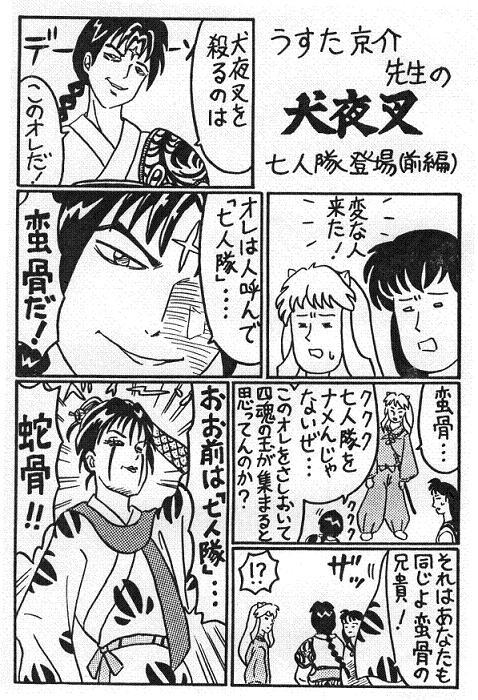 オ人隊登場1.jpg