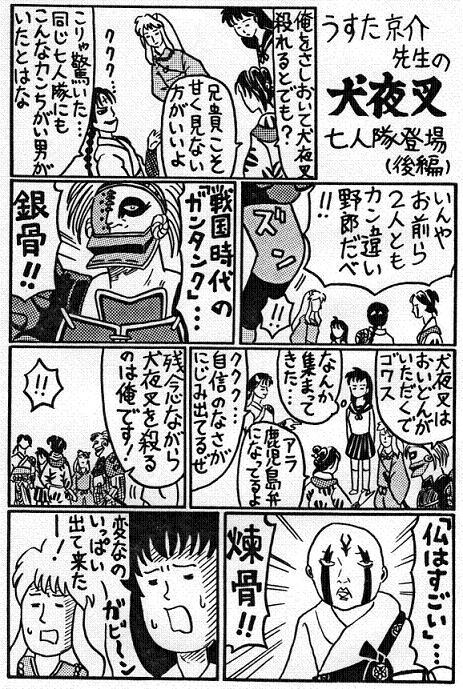 オ人隊登場2.jpg